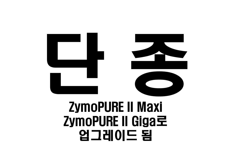 ZymoPURE-EndoZero™ Plasmid Kits
